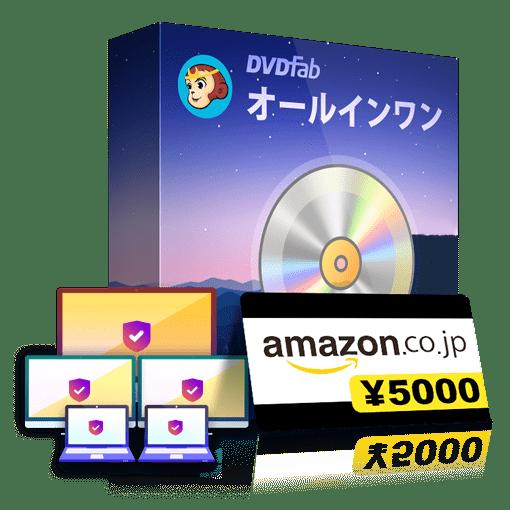 DVDFab オールインワンライフタイムギフト