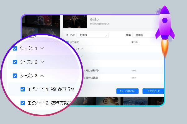 AbemaTVのストリーミングビデオを素早く簡単にダウンロードすることができます。