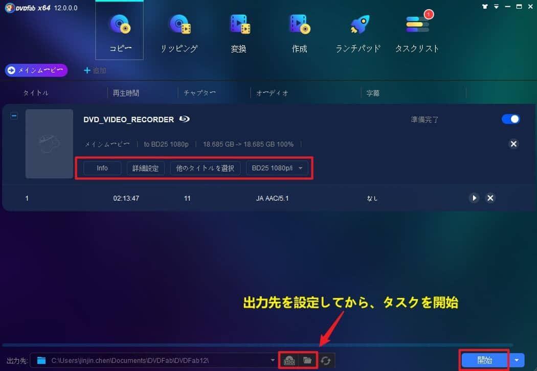 https://c.dvdfab.cn/images/product/1x_m/ja/blu_ray_recorder_copy/guide/3.jpg