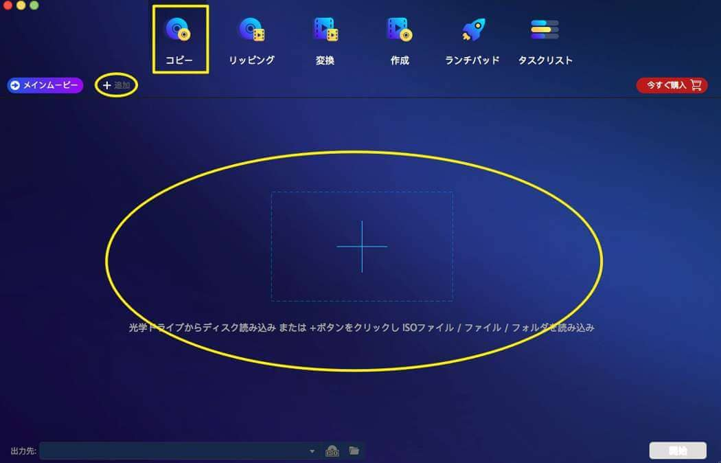 https://c.dvdfab.cn/images/product/1x_m/ja/blu_ray_recorder_copy_for_mac/guide/1.jpg