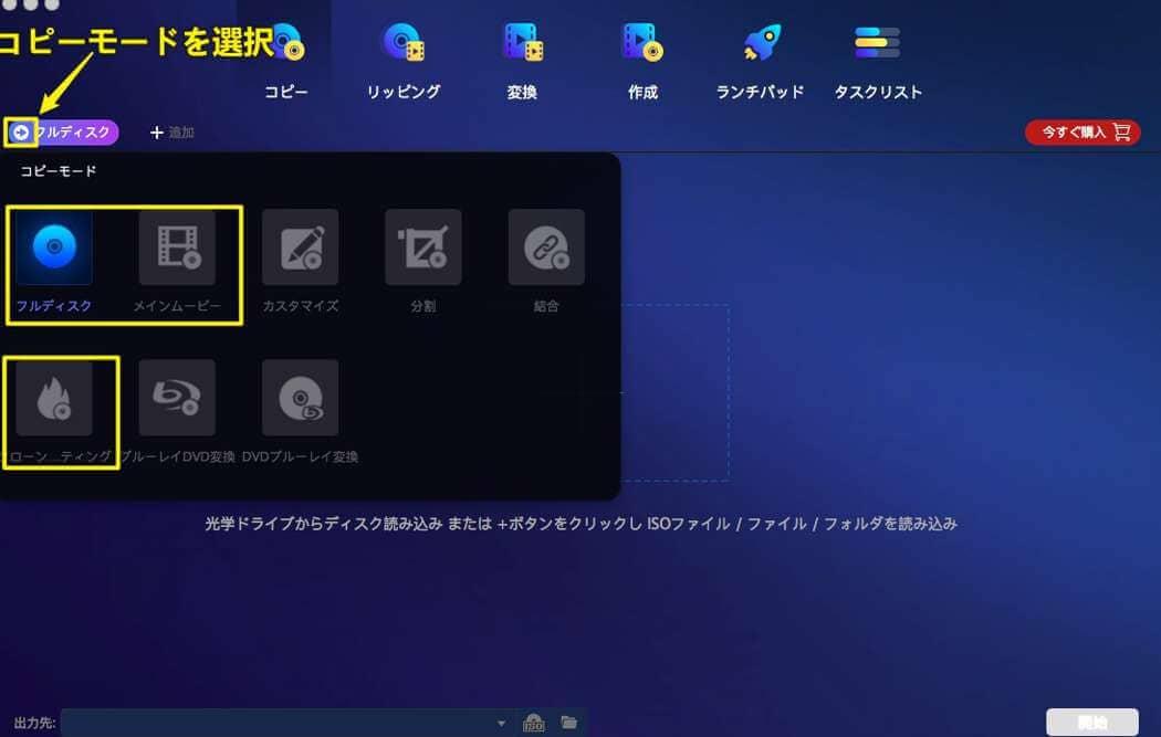 https://c.dvdfab.cn/images/product/1x_m/ja/blu_ray_recorder_copy_for_mac/guide/2.jpg