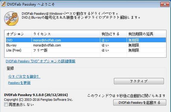 DVDFab Passkey for DVD ガイド 1