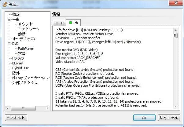 DVDFab Passkey for DVD ガイド 2