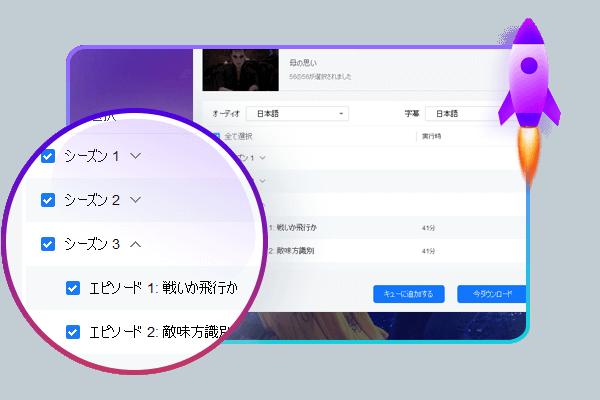 バッチダウンロードとリリース自動ダウンロードに最適なU-NEXT 動画ダウンローダー