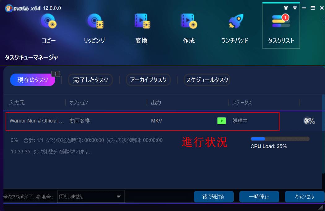 DVDfab 動画変換 ガイド 3