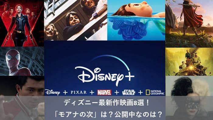 ディズニー 新作