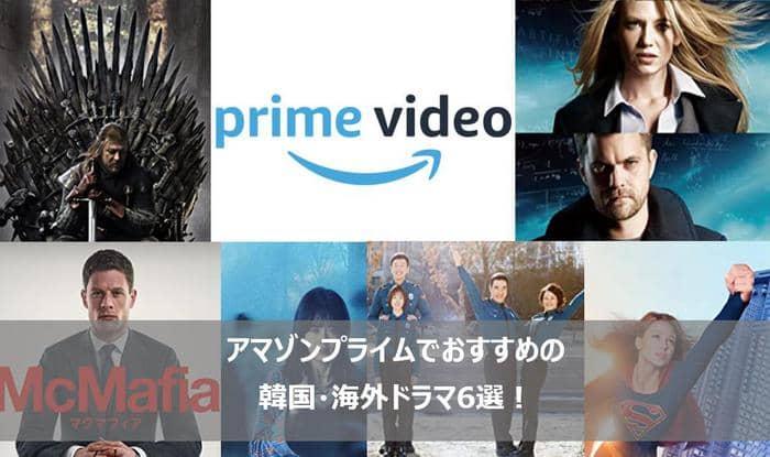 アマゾンプライム 海外ドラマ