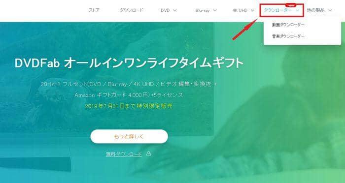 動画 ダウンロード サイト