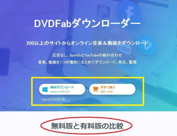 動画 サイト ダウンロード