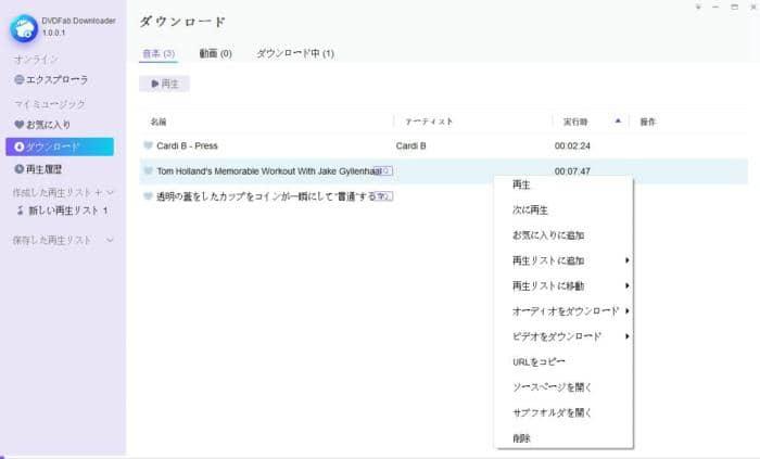 ニコニコ ダウンロード アプリ-1