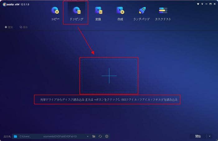 ブルーレイをMP4に変換・リッピングする方法