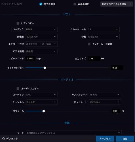 mac mov mp4 変換