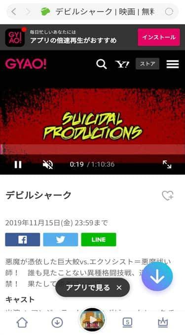 GYAO 動画 保存8