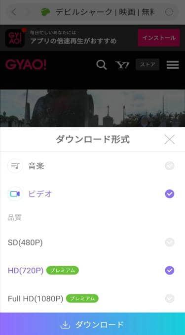 GYAO 動画 保存9