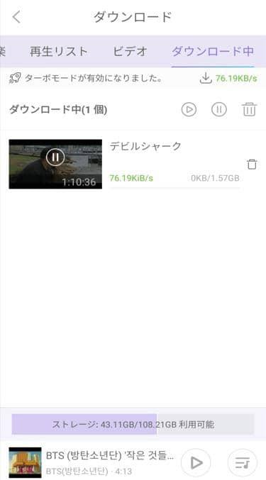 GYAO 動画 保存10