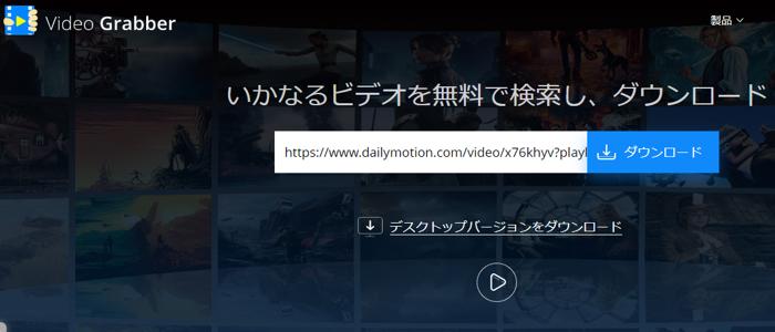 Dailymotionダウンロード20