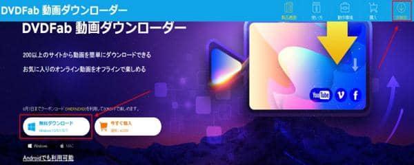 dailymotion動画ダウンロード2