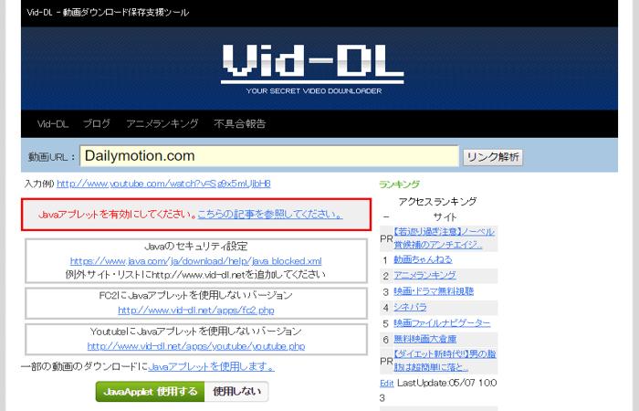 Dailymotion動画をダウンロード17