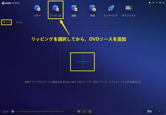 WindowsまたはMacでDVDをリッピングする方法