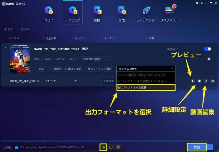 WindowsまたはMacでDVDをリッピングする
