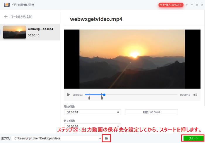 動画から静止画