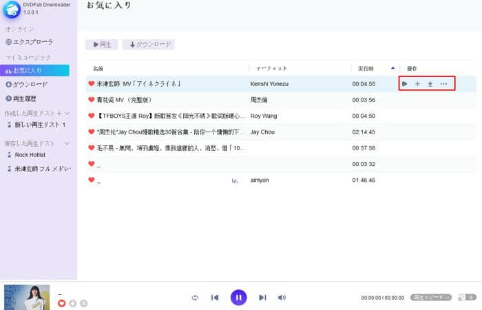 動画ダウンロードソフト8