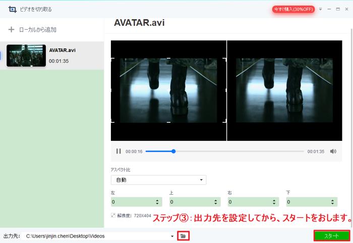 動画アスペクト比 変更
